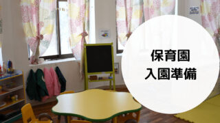 preparing-to-enter-the-nursery-school