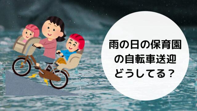 rain-nursery-rainy-day-pick-up